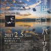 津田沼ユニバーサル交響楽団 ポピュラーコンサート2017