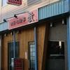 喫茶とお食事  牧/北海道札幌市
