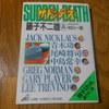 最近買った本の話をぐだぐだと書く(漫画家が見た手塚治虫/藤子不二雄Ⓐ「サドンデス」)