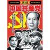 実録 中国共産党(1967年)を観た