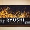 【特別展】没後50年記念 「川端龍子 ー超ド級の日本画ー」展行ってきた