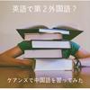 ケアンズで中国語勉強中!11月HSKを受けることにしました