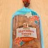 【パン】Hawaiian Sweet〜アメリカにもこんなに安い普通のパンがあったなんて!〜