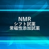 NMRのシフト試薬・常磁性添加試薬とは