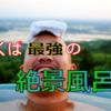 【カップル必見】関東平野を一望し、スカイツリーと東京タワーのツインタワーが見られるのは世界でここだけ!!!【彩香の宿 一望】