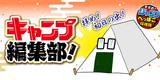 【48話】拝め!初日の出!キャンプ編集部