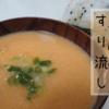 トマトと豆腐のすり流し の作り方(レシピ)フードブレンダーで簡単にトマトの和風トマトポタージュ!!