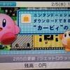ニンテンドーeショップ更新!上海3DS!dsiウェアに新作!WiiUのVCにゼルダとマーヴェラス!