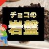 チョコの岩盤『ロッキーロード』の作り方|子供が喜ぶオシャレでインスタ映えな美味しいチョコレート!ズボラな男子でも作れる簡単レシピをご紹介!