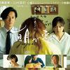 【日本映画】「朝が来る〔2020〕」を観ての感想・レビュー