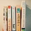 心が疲れたときに読みたい、癒し韓国エッセイ本5冊を紹介!
