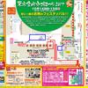 東京食肉市場まつり2017攻略!安い?損しないで得したい人向け実証済み買い物ガイド
