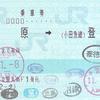 JR東日本  東京駅発行 連絡乗車券 4<途中下車印収集>