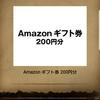 《Twitter懸賞》Amazonギフト券200円分