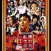 【ネタバレ有】映画「嫌われ松子の一生」のあらすじ・感想。毎回破滅の道を選ぶ女の壮絶人生録