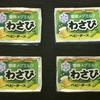 雪印メグミルクの「わさびベビーチーズ」を食べました(^o^)《フィラ〜食品シリーズ #9》