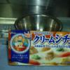私と食事:市売商品の クリームシチューを作るの巻