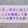 【実践】くり返し復習に使える!勉強したことを整理して覚えられるノートの書き方&使い方