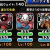 level.1267【ウェイト140・白い霧】第47回闘技場チャレンジカップ4日目