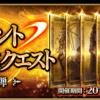 【強化クエ】マリー:宝具威力・味方全体の回復量を強化+クリアップ(3T)を追加!