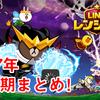 ラインレンジャー 2017年上半期まとめ!