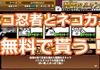 【にゃんこ大戦争PC版】ネコ忍者とネコカンを無料で貰おう!