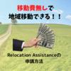 【ファームジョブ】最大2000ドルの補助!地域移動の際にはRelocation Assistanceを有効活用しよう。