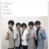 『ARASHI Anniversary Tour 5×20』第2弾グッズ紹介レポ