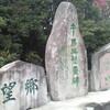 牛馬慰霊碑