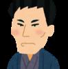 大河ドラマ「青天を衝け」第十回を観終わって #吉沢亮 #草彅剛 #井伊直弼 #渋沢栄一#大河ドラマ #青天を衝け