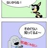 【クピレイ犬漫画】レイはプロレスファン