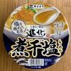【寿がきや  町田汁場  しおらーめん進化 監修 煮干塩らーめん】豚清湯スープは初めてかも。