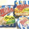 【マイク+マルちゃん】超激ウマ!ポップコーンコラボ商品2種類(ワンタン・焼きそば)実食レビュー!【バターしょうゆ味】