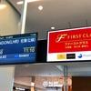 JAL ロンドン線 ファーストクラス① 機内のご紹介