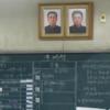 朝鮮学校に対する無償化除外は民族差別と訴える側から聞こえない教育内容・不透明な経理への批判【ダブルスタンダード】