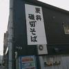 更科そば 磯切 中央店 / 札幌市中央区南6条西11丁目