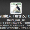 【フォローするだけでダイエット?】内田篤人「痩せろ」botが出現。