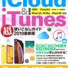 iCloud&iTunes超使いこなしガイド (三才ブックス)