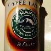 コーヒーアレルギーはコーヒーやカフェオレで気持ち悪くなる症状が…カフェインが原因?