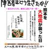 『熊本地震、障害者はどう生きたか』