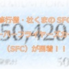 【学生修行僧・杜くまのSFC修行】スーパーフライヤーズカード(SFC)が到着!!