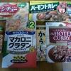 (株主優待) ハウス食品から製品の詰め合わせを頂きました。