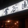 東京都台東区 鶯谷園 都内屈指の最強クラス焼肉屋 驚異的なランプとヒレ