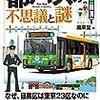 神保町で買った都営バスの本