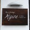 アルピンヌ主催「春のチーズ会」に参加してきました。