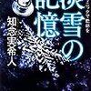 神酒クリニックで乾杯を 淡雪の記憶(★★★★☆)