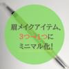眉メイクアイテム、3つ→1つにミニマル化!