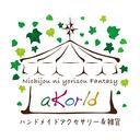 神戸からお届けするaKorld(アカールド)のFantasy