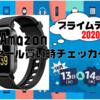 【プライムデー2020】SOUNDPEATS Watch 1|Amazonセール買い時チェッカー