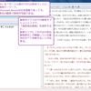 JWLibrary(Android版)を使いこなす 第33回 週ごとの聖書通読範囲のリサーチ